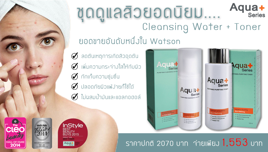 aqua+ series cleansing water
